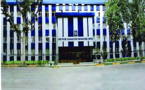 Областной суд в Шымкенте