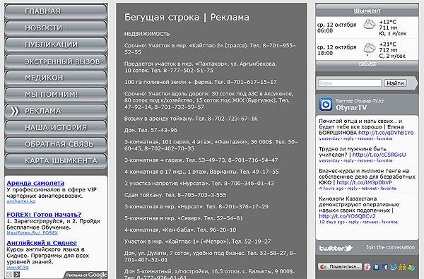 Новости в городе лисичанск