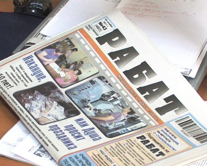 газета право знать знакомства