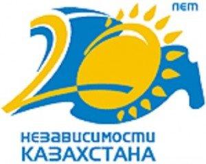 Эмблема 20-летия незвисимости РК