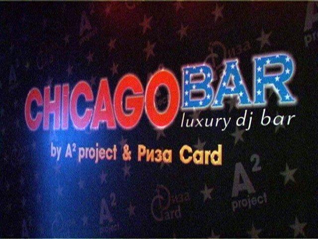 Чикаго бар