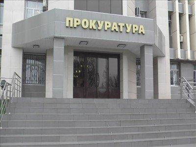 Областная прокуратура. Фото из архива Отырар.kz