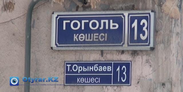 То ли улица Гоголя, то ли Орынбаева - непонятно