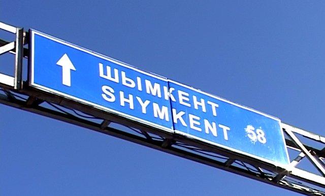Пост в 58 км от Шымкента
