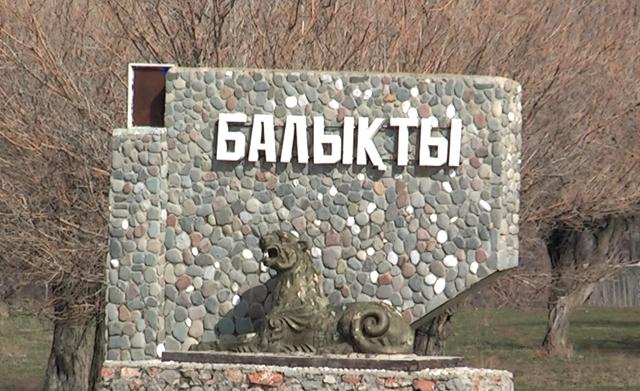 Село Балыкты