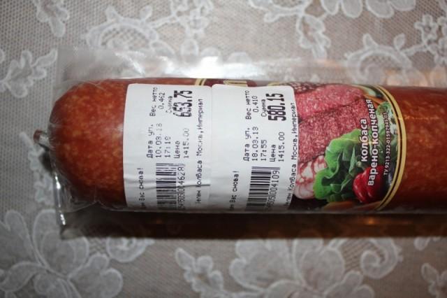 С колбасой получилась та же история