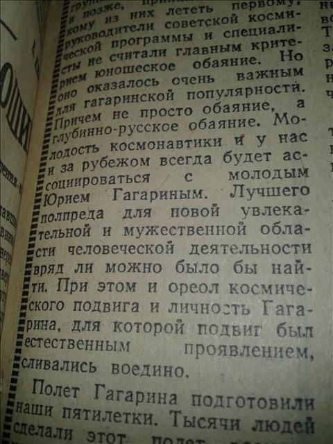 Отрывок из газеты