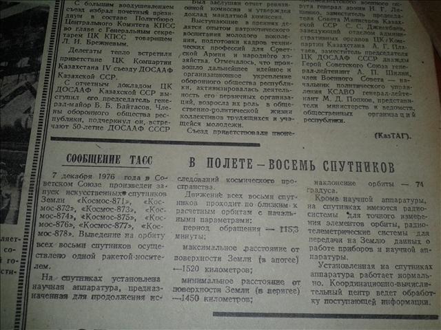 "1976 год. ""Южный Казахстан"""