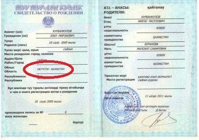 Какие справки придется предоставить родителям, что их ребенок родился не в Октустик казахстанской области, неизвестно