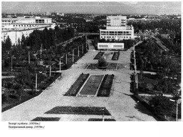 Шымкент. Сквер за драмтеатром. 60-80-e