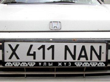 Родовые номера в Казахстане