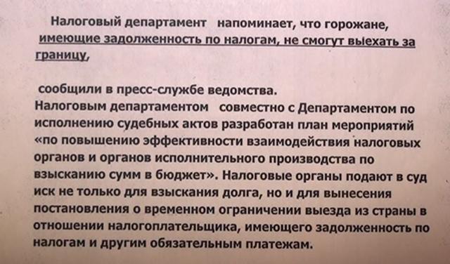 Такие предупреждени висят в туристических фирмах Шымкента