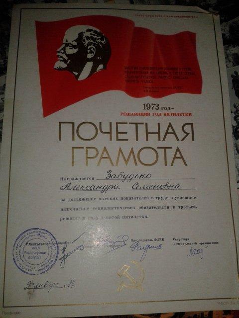 Эту почетную грамоту Александре Забудько вручили в 1973 году
