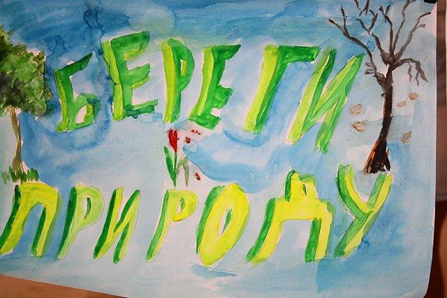 Тему защиты окружающей среды школьники смогли изложить даже на понятном им языке