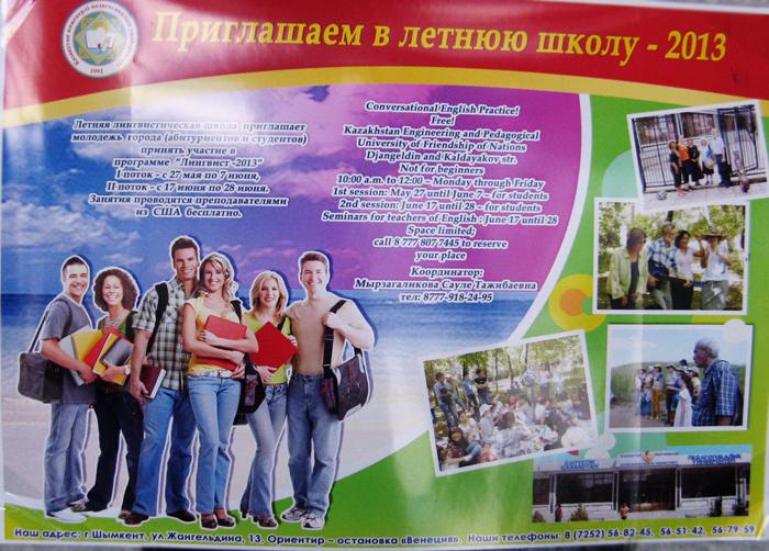 Летняя лингвистическая школа открыла свои двери