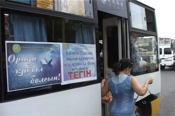 Бесплатный проезд на автобусе в Шымкенте