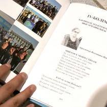 В прошлом году часть стихотворений Валентины Абросимовой впервые вышли в свет