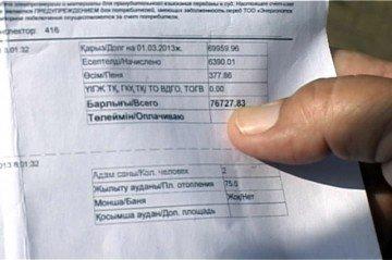 Квитанция со штрафом в размере 76 тыс тенге