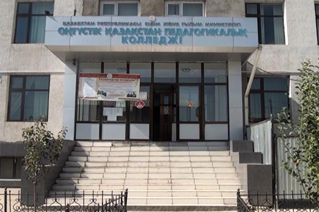 Южно-Казахстанский педагогический колледж