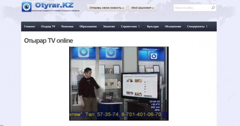 Интернет-вещание ТК