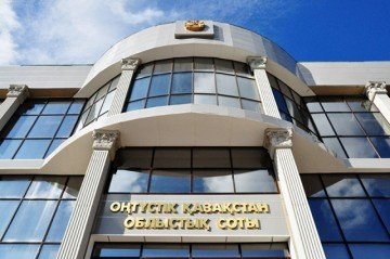 Областной суд. Фото из архива Otyrar.kz