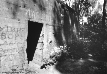 Вход в бункер Гитлера