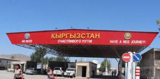 Граница с Киргизией