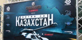 Шымкентский этап битвы за Казахстан - пятый по счету