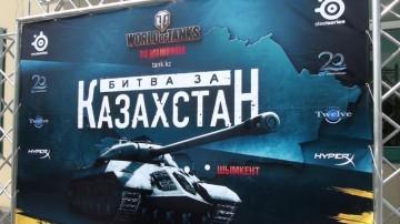 """Киберспортивная """"битва за Казахстан"""" проходит в Шымкенте"""