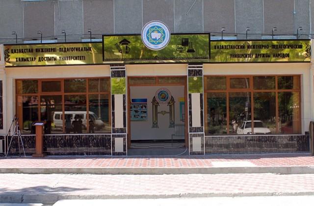 Новый учебный корпус КИПУДН расположен по улице Туркестанской