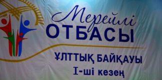 """Национальный конкурс """"Почетная семья"""""""