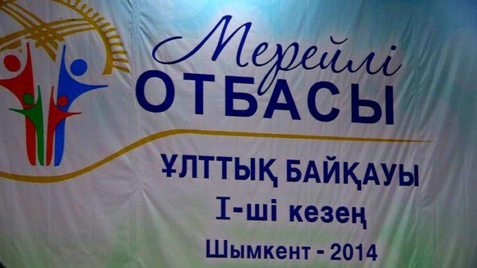 Национальный конкурс