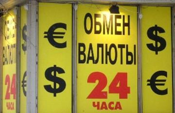 Все участники происшествия занимались обменом валют