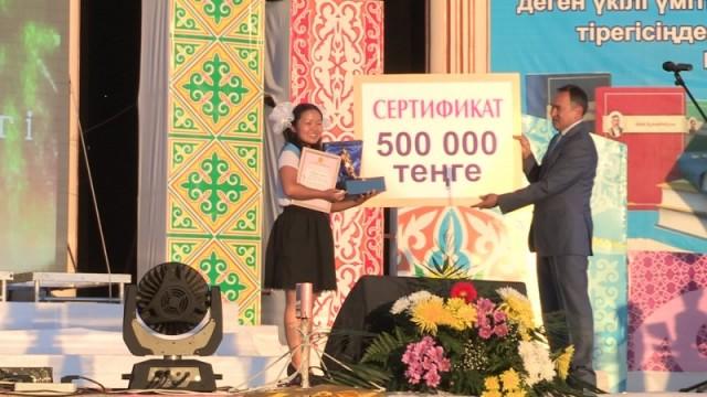 Набравшие по 125 баллов на ЕНТ получили сертификат на сумму 500 тысяч тенге