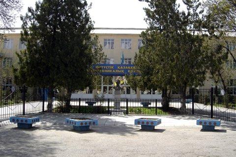 Политехнический колледж ЮКО