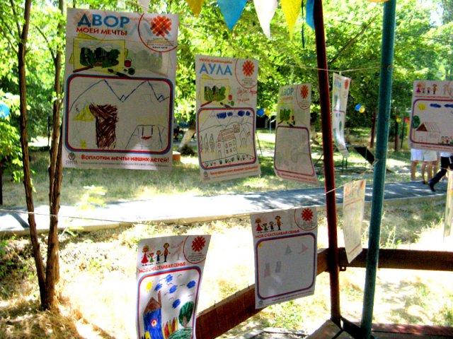 В ярких красках, дети изобразили двор своей мечты