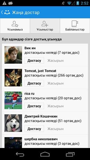 Приложение для Android на казахском языке