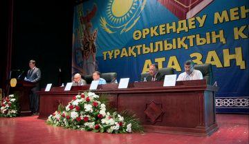 Форум проходил в областной филармонии имени Ш.Калдаякова