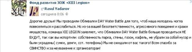 """Комментарий одного из лидера молодежного движения """"XIII легион"""""""