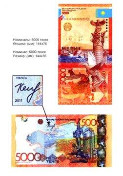 Обновленная банкнота будет ходить в обороте наряду со старой 5-ти тысячной