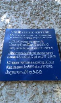 На каждом доме можно увидеть синюю табличку с именами и телефонами домкома, куратора, участкового