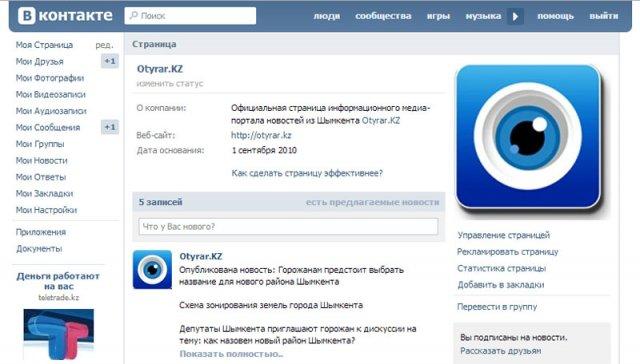 Otyrar.KZ ВКонтакте