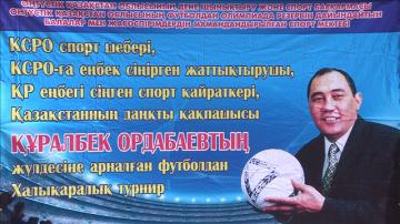 Международный турнир по футболу на призы Курала Ордабаева