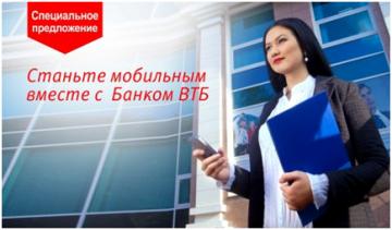 Мобильный банкинг ВТБ Банк