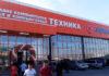 Лидер в области продажи бытовой техники и электроники, магазин «Эврика», продолжает радовать жителей города