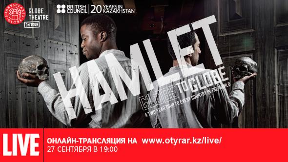 Гамлет live