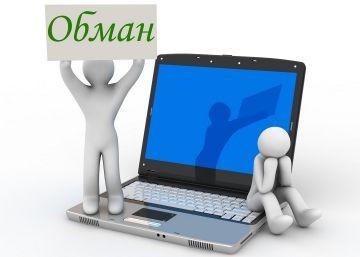 Ноутбук, обман, две персоны на белом фоне