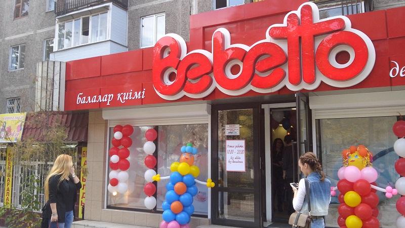 """В Шымкенте открылся магазин качественной детской одежды """"Bebetto"""""""