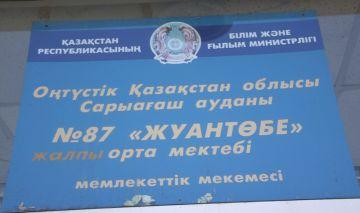 Средняя школа в Сарыагашском районе