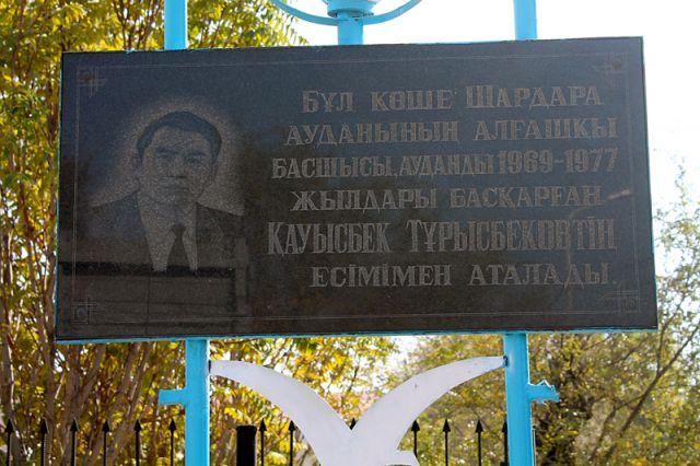 Фонд имени К. Турысбекова оказывает помощь сельским семьям